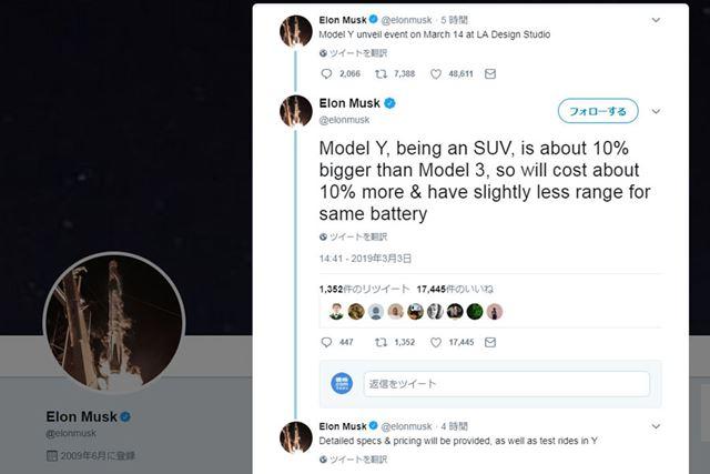マスク氏は「Model Y」の発表を予告