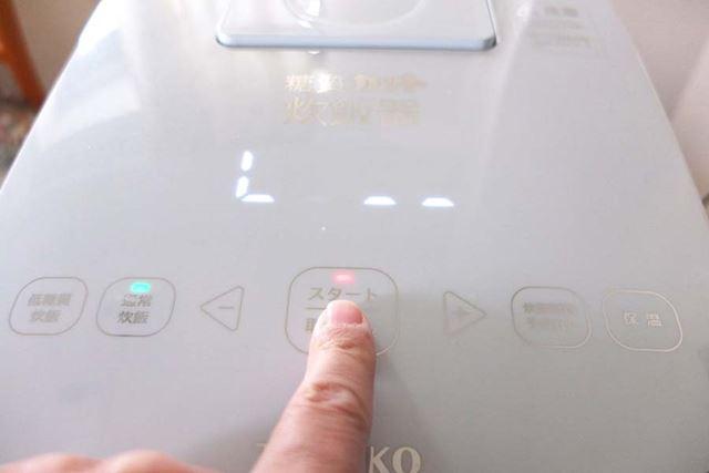 なお「通常炊飯」の場合は液晶パネルに「L」の字が点灯します