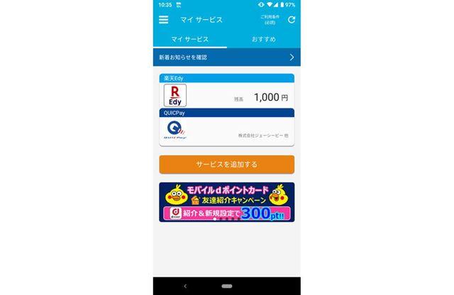 Google Payでチャージした電子マネーは、おサイフケータイにも反映される