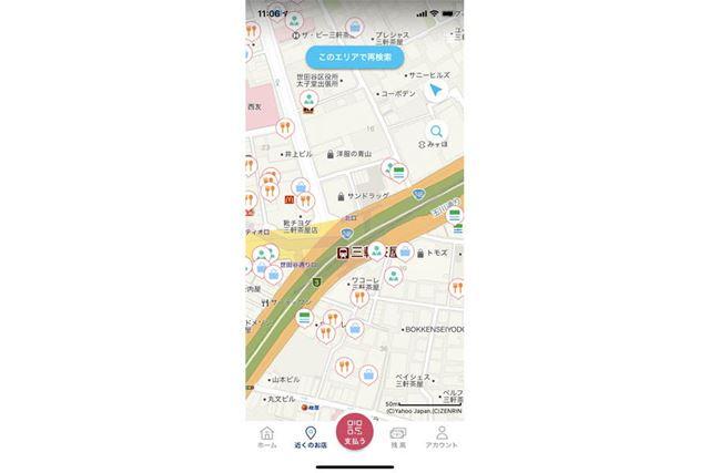 PayPayが利用できる店舗は、アプリ内の地図で探せる