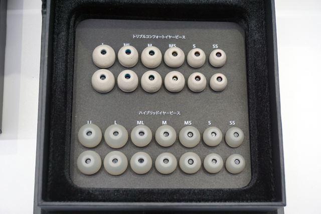 標準で計13種類のイヤーピースが付属