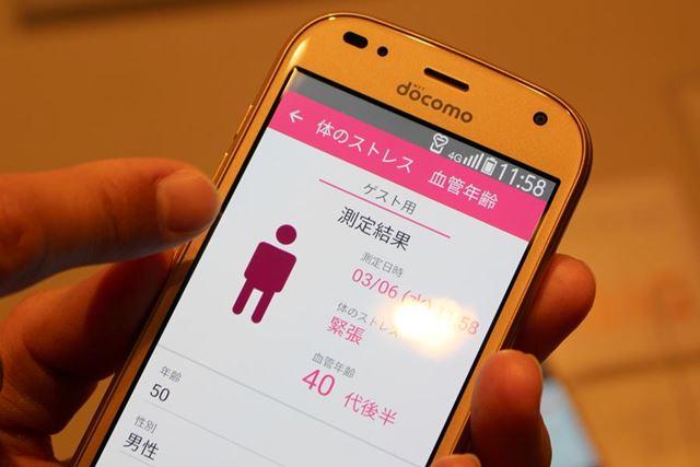 脈波センサーでは、血管の年齢や体にかかっているストレスの状態を識別し、内蔵のアプリで記録できる