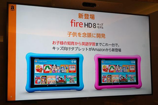 子供向けFireタブレット「Fire HD 8 キッズモデル」
