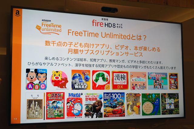 子供向けのコンテンツが使い放題となる新しいサブスクリプションサービス「Amazon FreeTime Unlimited」