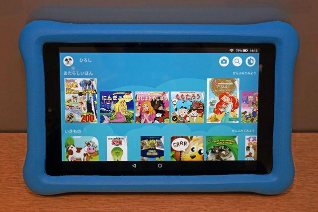 「Fire HD 8 キッズモデル」の子供向けホーム画面