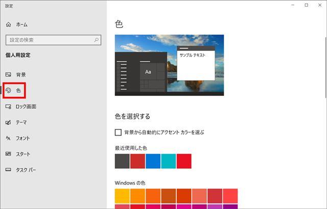 「個人用設定」を開いたら、ウィンドウ左側にある「色」をクリックする
