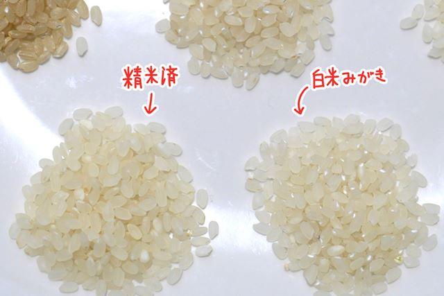 左はウチにあった、買ってから2ヵ月くらいたったお米。右は、それを「白米みがき」したもの