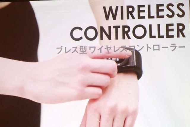 ブレス型のワイヤレスコントローラーが付属。すべての操作が手元で行えます