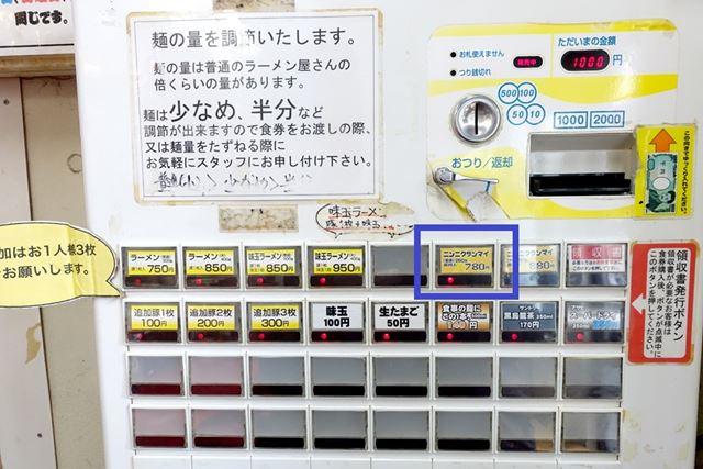 レガシーな券売機を見ると、「ニンニクザンマイ」とだけ書かれています
