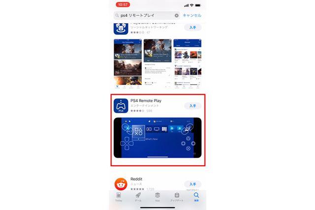 まずは、App Storeからアプリ「PS4 Remote Play」をインストール