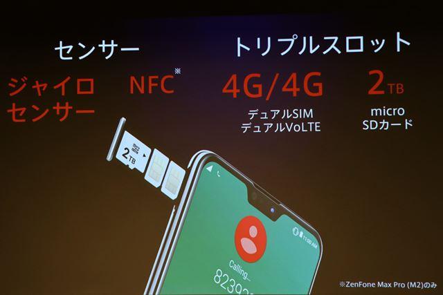 トリプルスロット仕様。ZenFone Max Pro(M2)はNFCを搭載する