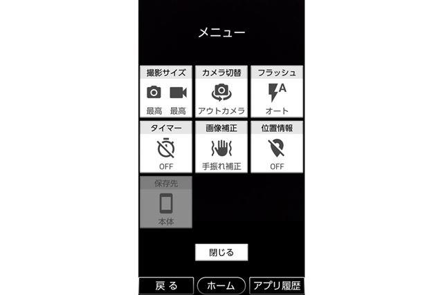 カメラアプリのメニュー。写真/動画の撮影以外の機能はすべてここから操作します