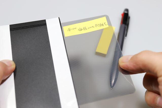 黒いカバー(白いのは貼り付け用両面テープ)から引き出すと、ちょうど付箋が貼れる透明ボードが出現