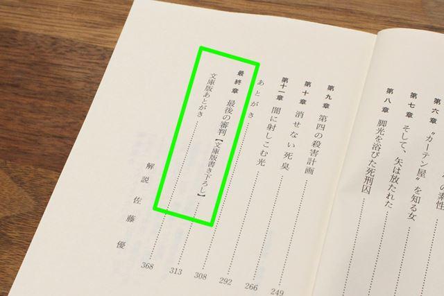 文庫化にあわせた加筆は、目次にわかりやすく記されていることが多い