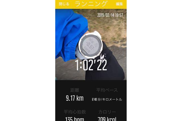 専用アプリ「ムーブスカウント」の画面。ランニングのデータはすぐに転送されてスマホで確認できる