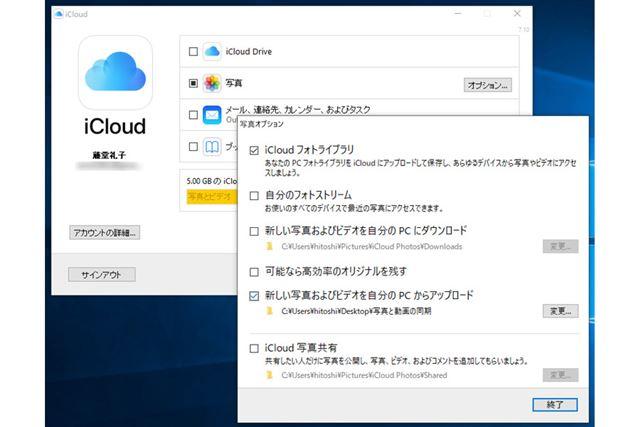 「Windows 用 iCloud」を利用すると、さまざまなデータを同期できる