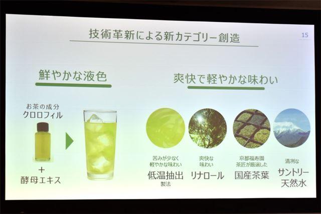 「サントリー天然水 GREEN TEA」は、鮮やかな緑色に仕上げた新感覚の緑茶