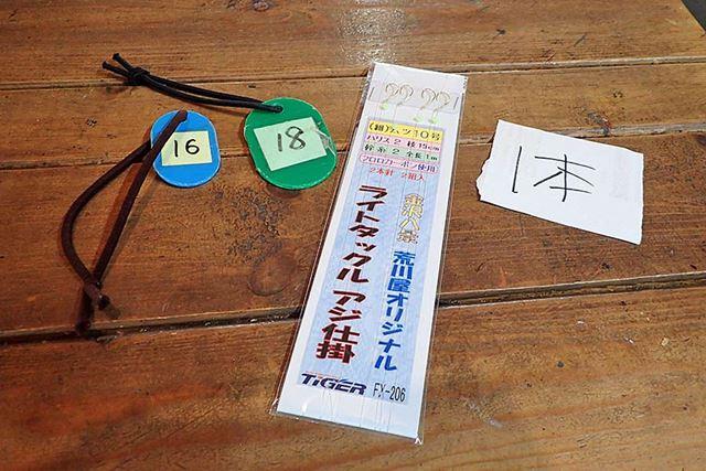 座席の札(2人分)、アジ用の仕掛け(2組で300円)、貸竿の引換券