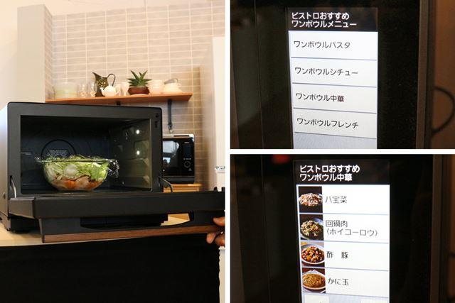 あとはラップをして、「ワンボウル中華」の「八宝菜」を選んでスタートボタンを押して待つだけ