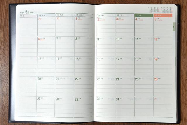 月間ブロックのページ。1日のスペースは4分割されています