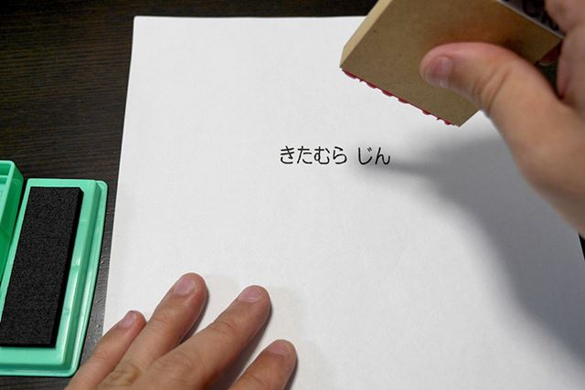 当然、紙にも問題なく押せますし……