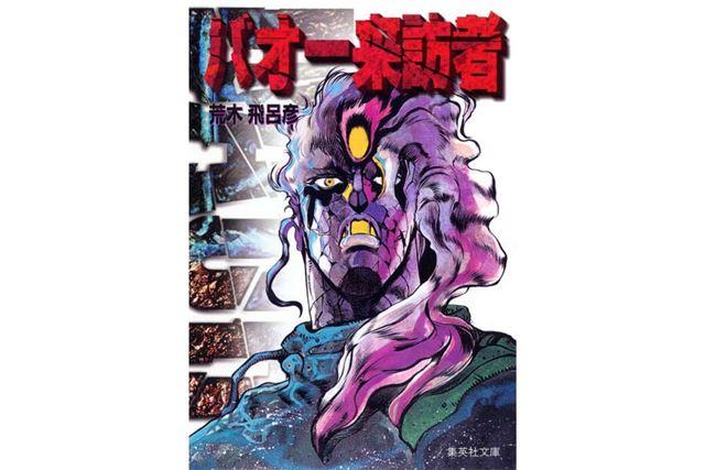 (C)H.Araki 2000/Shueisha