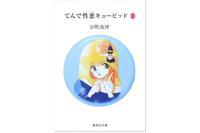 (C)Y.Togashi 2002/Shueisha