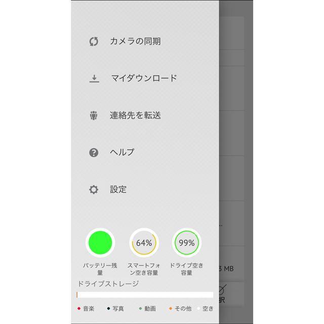 メニューでは、iXpandフラッシュドライブとiPhone/iPadの空き容量が確認できる