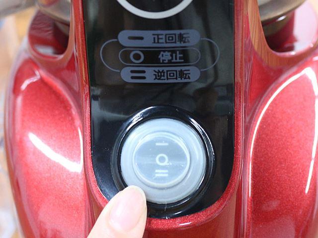 作動スイッチの「−」を押して、回転が始まったのを確認してから材料を投入する