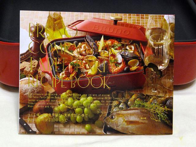 表紙の「パエリア」が、ホットプレートのおしゃれさも手伝って、とても豪華な料理に見える!