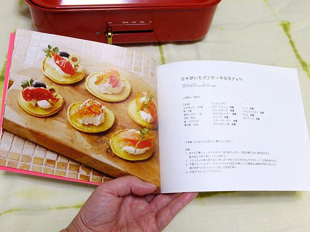 全30品のレシピが掲載されたレシピブック