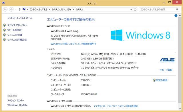 T100Chiのシステム情報。OSは「Windows 8.1 with Bing(32ビット)」
