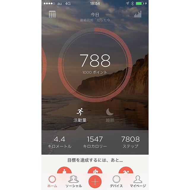 アプリでは達成度もひと目でわかるように表示できる