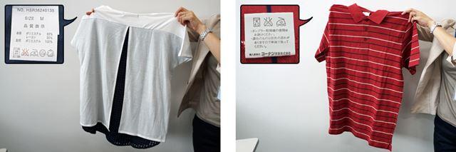 衣類の洗濯方法の指示