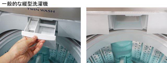 一般的な縦型洗濯機