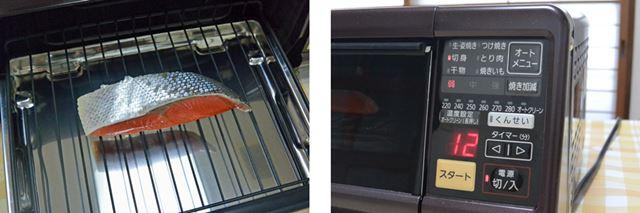 鮭の切り身をオートメニューで焼く