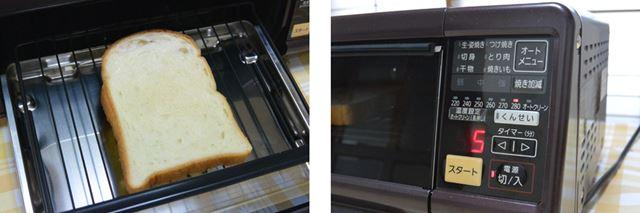 トーストを手動で焼く