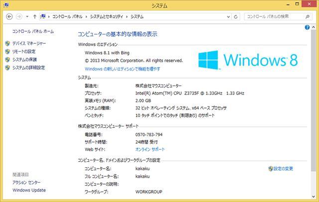 Atom Z3735F、2GBのメモリー、32GBのeMMCを搭載。同価格帯のWindowsタブレットとスペックは変わらない