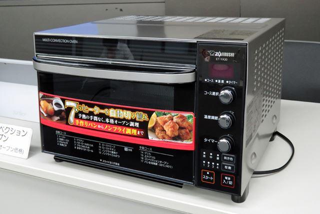 マルチコンベクションオーブン ET-YA30