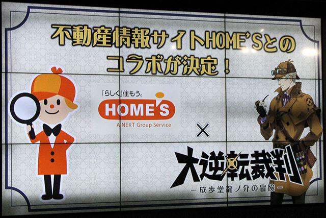 「不動産情報サイトHOME'S×大逆転裁判」コラボレーション。なんと賞金は100万円!