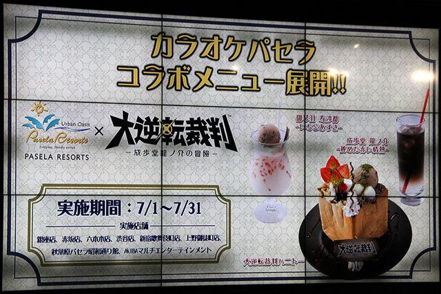 東京都内の「カラオケパセラ」の一部店舗で実施される、ゲームキャラクターをイメージしたフードやドリンク