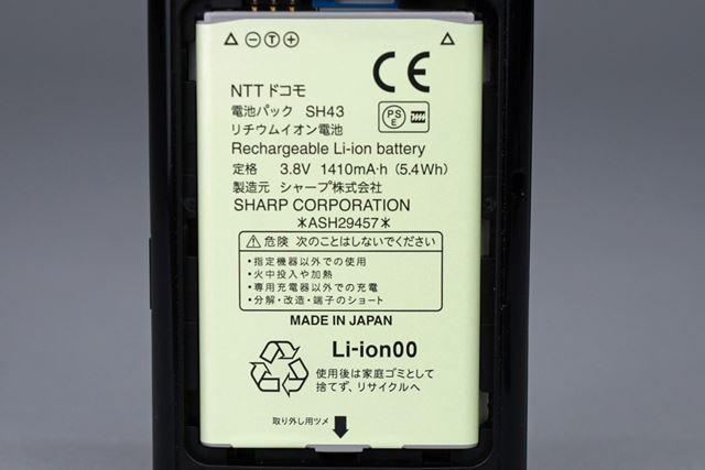バッテリー容量は1410mAh。連続待ち受け時間が約 610時間、連続通話時間が約400分だ