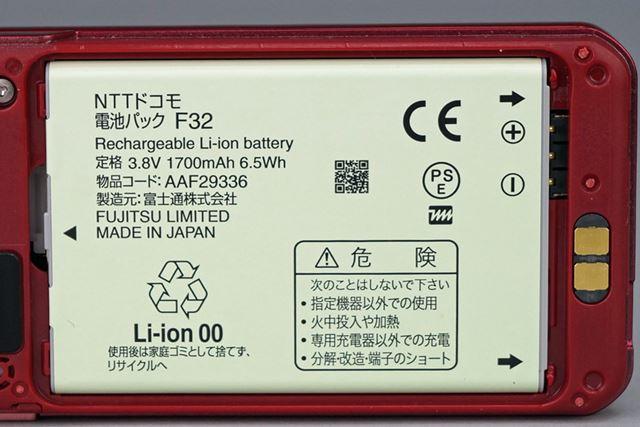 1700mAhの大容量バッテリーを搭載する。ケータイの頃と比べるとかなり大容量化されている