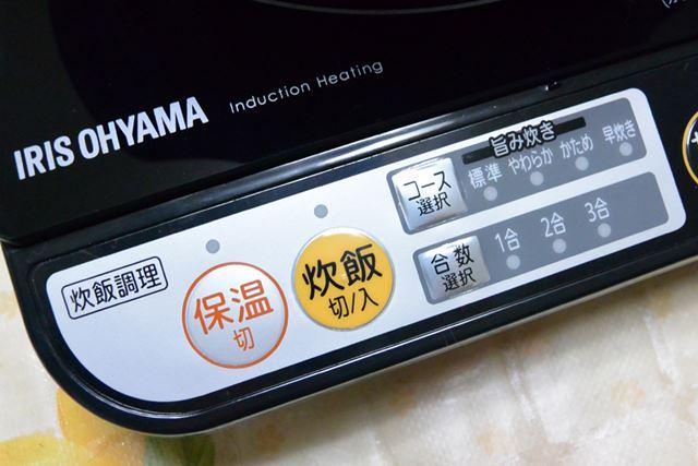 炊飯専用の加熱モード