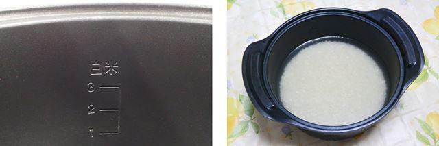 鍋に記された水量の目盛り