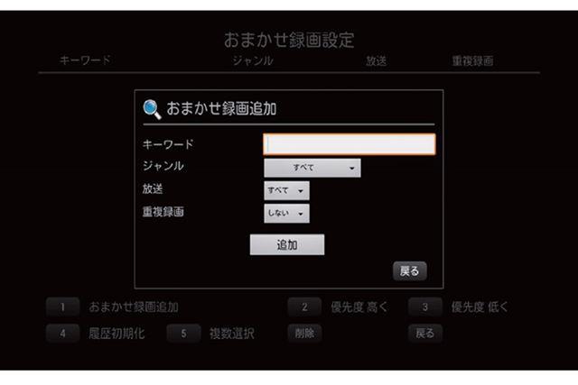 おまかせ録画設定の画面。キーワード、ジャンル、放送、重複録画などの設定が可能だ