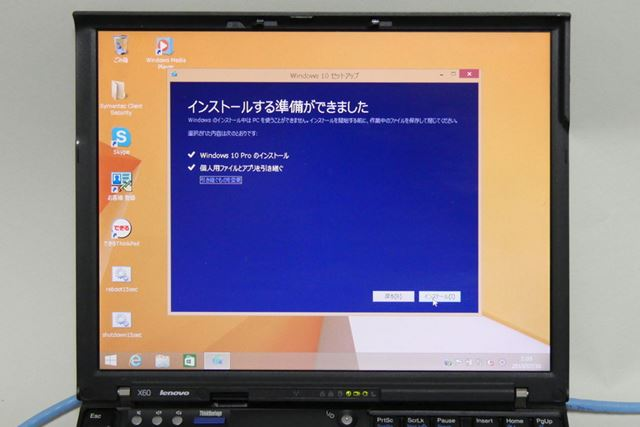 もろもろの準備が終わると、Windows 10のインストールが始まる