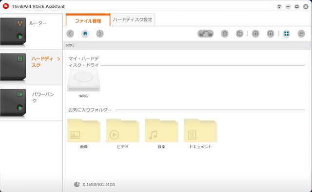 Windows版のThinkPad Stackアシスタント