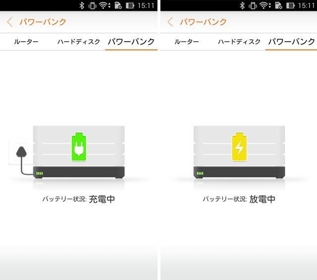 ThinkPad Stackアシスタントでは、充電中か放電中かを確認できる。バッテリー残量は確認できないようだ