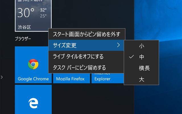 タイルはサイズを変更したり、対応アプリなら「ライブタイル」機能をオン・オフしたりできる